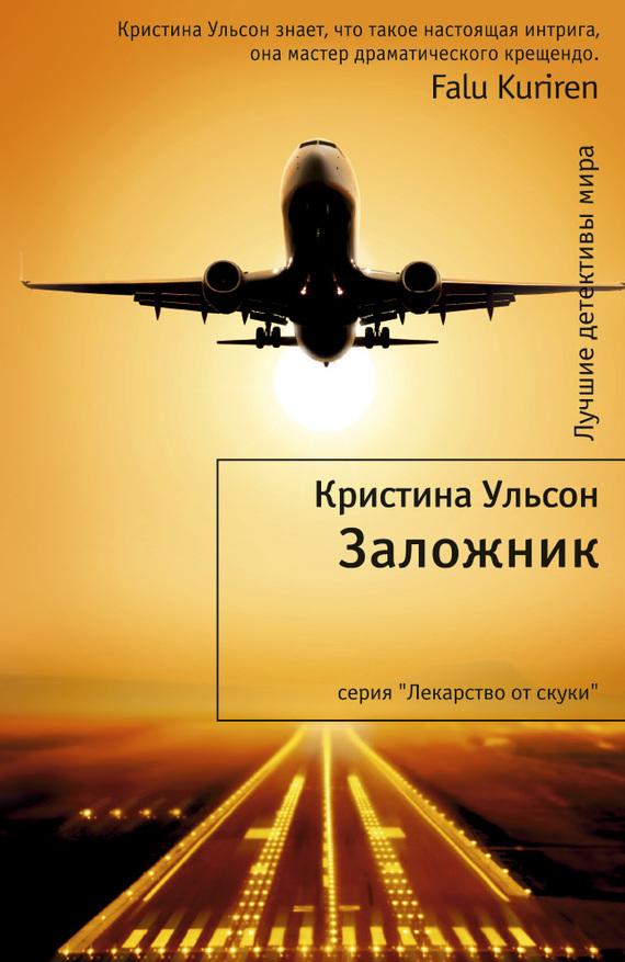 Кристина Ульсон Заложник ISBN: 978-5-389-09361-4 кристина ульсон стеклянный дом