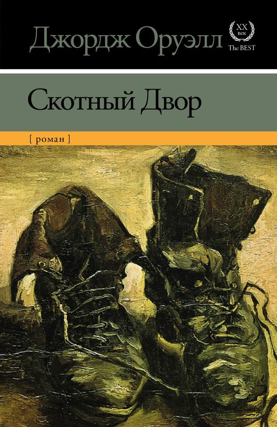 Обложка книги Скотный Двор, автор Оруэлл, Джордж