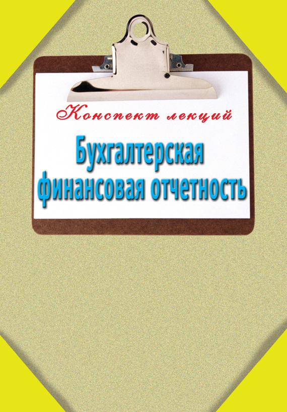 Александр Зарицкий - Бухгалтерская финансовая отчетность
