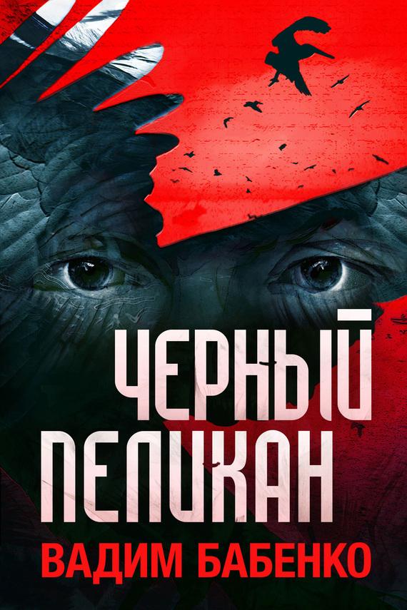 захватывающий сюжет в книге Вадим Бабенко