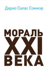 Соммэр, Дарио Салас  - Мораль XXI века
