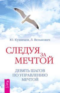 Кузнецов, Юрий  - Следуя за мечтой. Девять шагов по управлению мечтой
