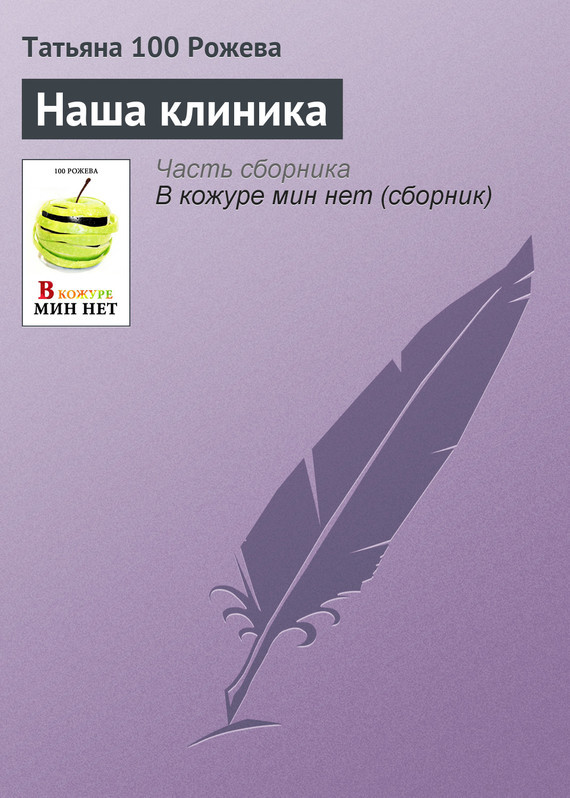 Татьяна 100 Рожева Наша клиника татьяна 100 рожева скорая помощь