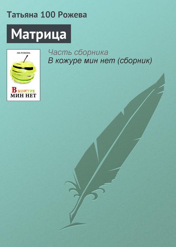 Татьяна 100 Рожева Матрица татьяна 100 рожева тупик джаз