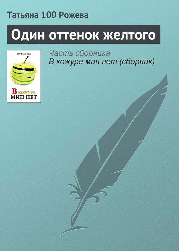 Татьяна 100 Рожева Один оттенок желтого татьяна 100 рожева тупик джаз