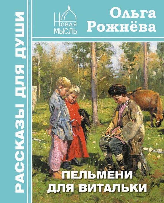 Ольга Рожнёва Пельмени для Витальки ольга рожнёва прожить жизнь набело