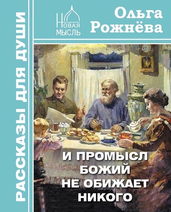 Ольга Рожнёва И Промысл Божий не обижает никого ольга рожнёва прожить жизнь набело
