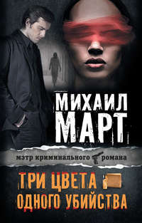 Март, Михаил  - Три цвета одного убийства