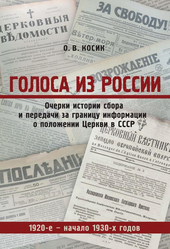 Ольга Косик бесплатно