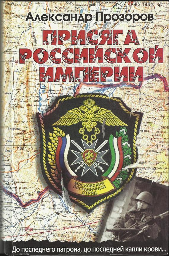 доступная книга Александр Прозоров легко скачать