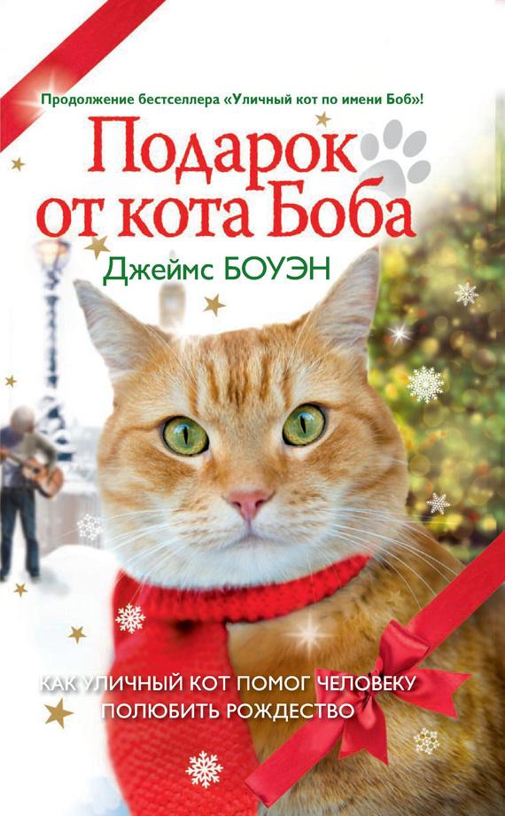 бесплатно Джеймс Боуэн Скачать Подарок от кота Боба. Как уличный кот помог человеку полюбить Рождество