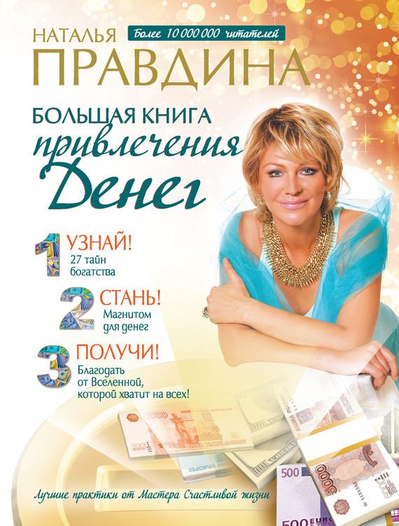 Наталья Правдина Большая книга привлечения денег правдина наталия борисовна как стать богатым