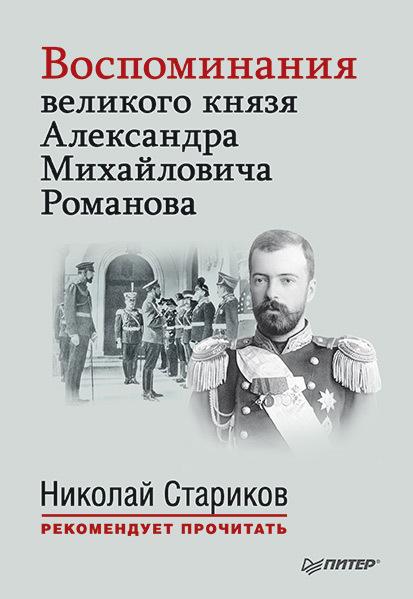 Александр Михайлович Романов Воспоминания великого князя Александра Михайловича Романова