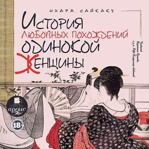 История любовных похождений одинокой женщины ( Ихара  Сайкаку  )