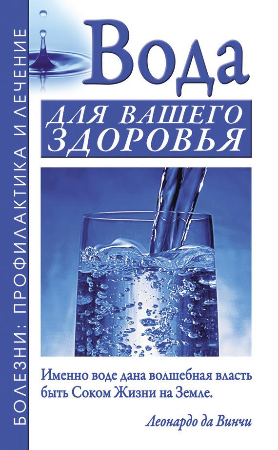 Книга Вода для вашего здоровья