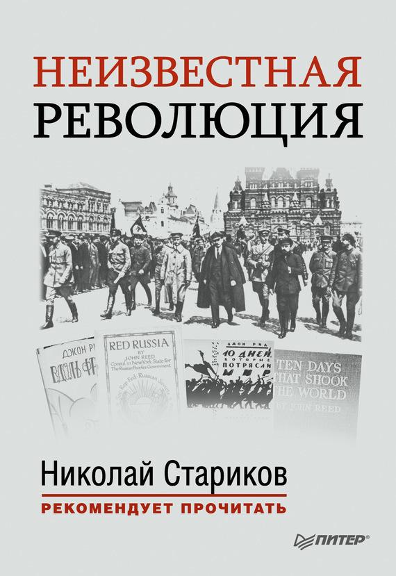 Джон Рид Неизвестная революция. Сборник произведений Джона Рида