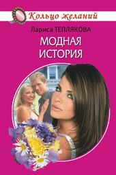 Лариса Теплякова - Модная история