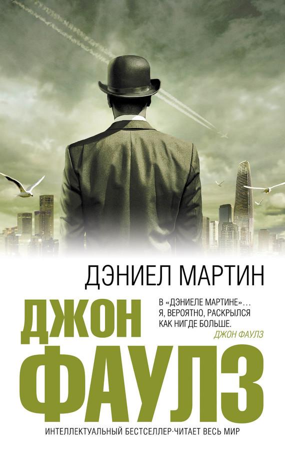 Джон Фаулз Дэниел Мартин джон фаулз комплект из 2 книг