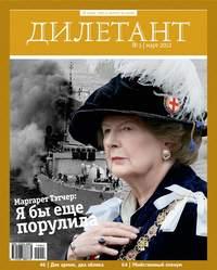 Отсутствует - Журнал «Дилетант» №03/2012
