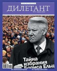 - Журнал «Дилетант» №04/2012