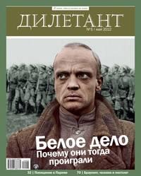 Отсутствует - Журнал «Дилетант» №05/2012