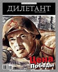Отсутствует - Журнал «Дилетант» &#847006/2012