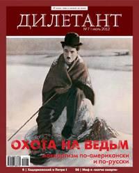 Отсутствует - Журнал «Дилетант» №07/2012