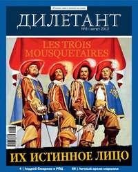 Отсутствует - Журнал «Дилетант» №08/2012