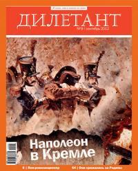 Отсутствует - Журнал «Дилетант» №09/2012