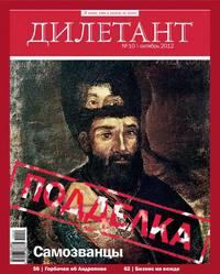 Отсутствует - Журнал «Дилетант» &#847010/2012