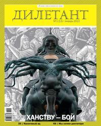 - Журнал «Дилетант» &#847001/2013