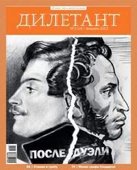 Отсутствует - Журнал «Дилетант» №02/2013