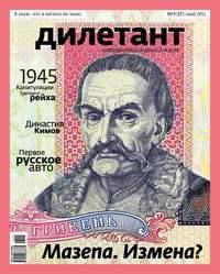 Отсутствует - Журнал «Дилетант» №05/2013