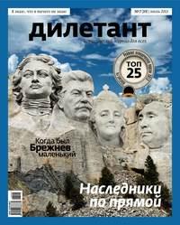 - Журнал «Дилетант» №07/2013