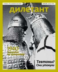 Отсутствует - Журнал «Дилетант» №08/2013