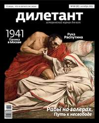 - Журнал «Дилетант» №10/2013