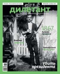 - Журнал «Дилетант» №11/2013