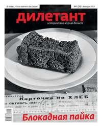 Отсутствует - Журнал «Дилетант» №01/2014
