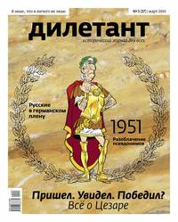 Отсутствует - Журнал «Дилетант» &#847003/2014