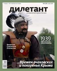 Отсутствует - Журнал «Дилетант» №05/2014