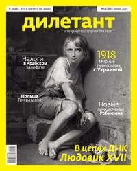 Отсутствует - Журнал «Дилетант» &#847006/2014