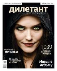 - Журнал «Дилетант» №07/2014