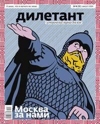 - Журнал «Дилетант» &#847008/2014