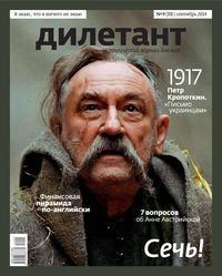 Отсутствует - Журнал «Дилетант» №09/2014