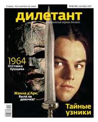 Отсутствует - Журнал «Дилетант» &#847010/2014