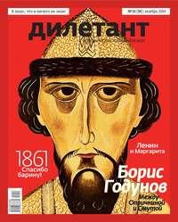 Отсутствует - Журнал «Дилетант» №11/2014