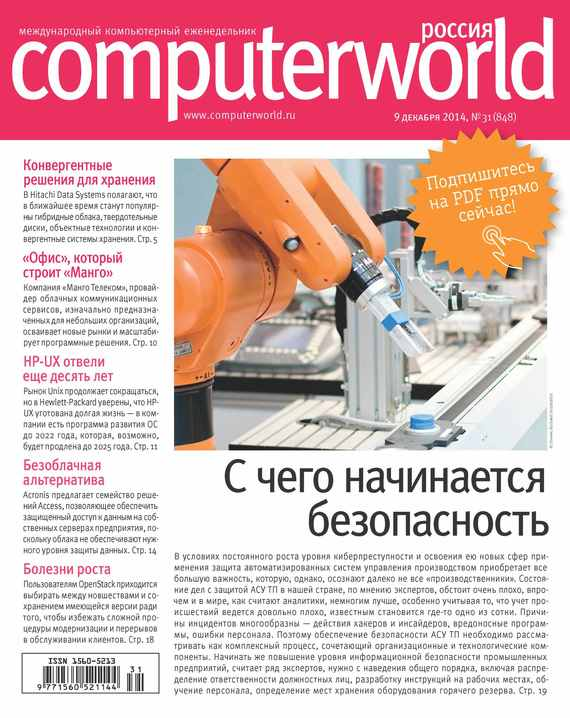 Журнал Computerworld Россия №31/2014