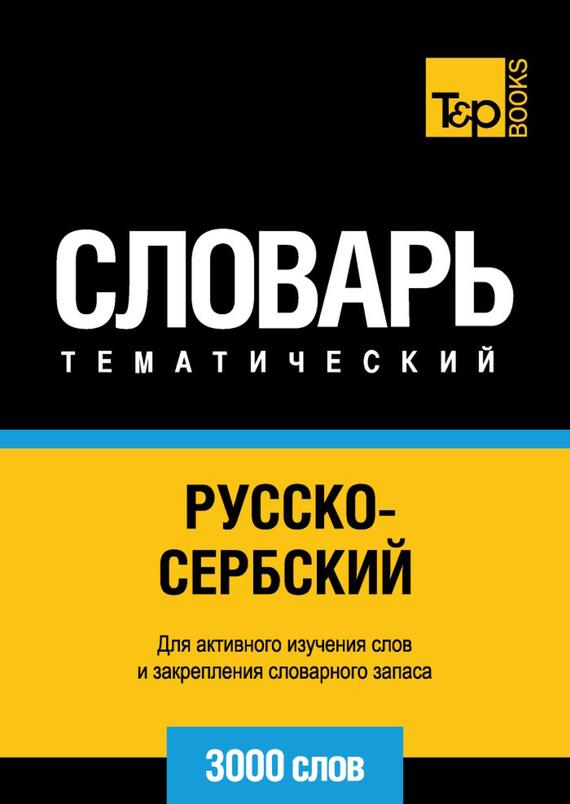Русско-сербский тематический словарь. 3000 слов