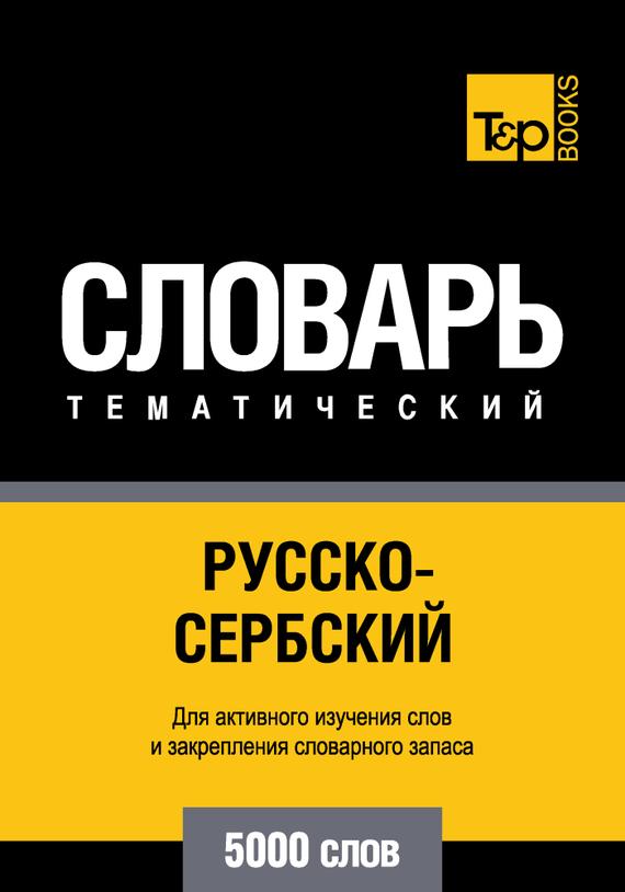 Книга Русско-японский тематический словарь. 7000 слов