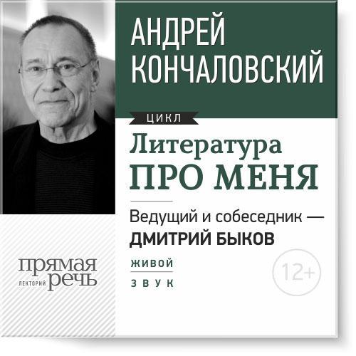 Андрей Сергеевич Кончаловский Литература про меня. Андрей Кончаловский